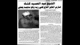وفاة الشيخ عبدالحميد كشك رحمه الله