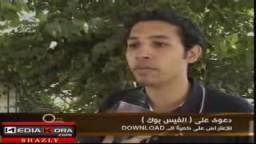 مظاهرة سلمية حول تحديد الانترنت في مصر وسبب تحديد النت هو الوصلات