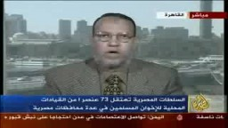 عصام العريان في الجزيرة عقب اعتقال 73 من الإصلاحيين المصريين