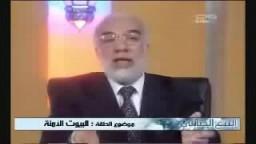 كيف يصبح بيتك بيت آمن - الدكتور عمر عبد الكافي