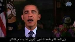 كلمة اوباما بمناسبة حلول شهر رمضان
