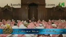 الشيخ عائض القرني - لاحول ولا قوة الا بالله