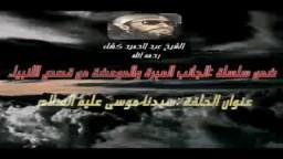 الشيخ كشك وسيدنا موسى عليه السلام
