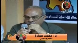 كلمة الدكتور ..محمد عمارة   المفكر الاسلامى /فى حفل افطار الاخوان المسلمين السنوى