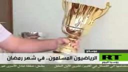 رغم المشقة.. يصوم الرياضيون المسلمون الروس شهر رمضان