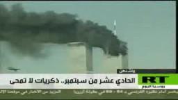 آثار هجمات 11 سبتمبر تغذي بذرة العنف في العالم