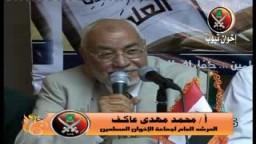 كلمة أ. محمد مهدي عاكف