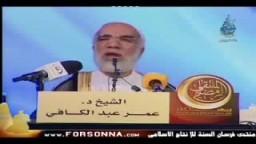شمائل محمدية للشيخ عمر عبدالكافي
