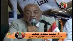 كلمة الاستاذ محمد مهدى عاكف
