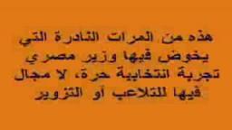 فاروق حسني - لا فشله هزيمة ولا نجاحه انتصار