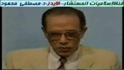 د / مصطفى محمود ...وفيروس الايدز