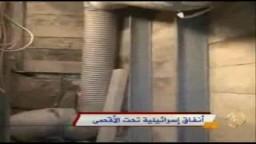 انفاق صهيونية تحت المسجد الاقصى....ولا احد يتحرك