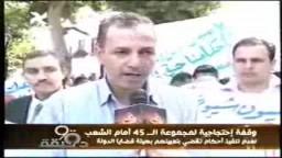 وقفة احتجاجية لمجموعة ال45 امام مجلس الشعب