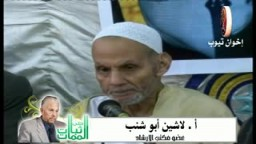 كلمة الاستاذ ..لاشين ابو شنب فى عزاء الاستاذ..محمد هلال