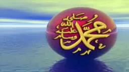 اللهم صلي على محمد صلى الله عليه وسلم- انشودة تركية