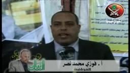 كلمة الاستاذ فريد نصر ...فى عزاء الاستاذ محمد هلال