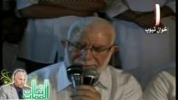 كلمة الاستاذ جمعة امين عضو مكتب الارشاد..فى عزاء الاستاذ محمد هلال