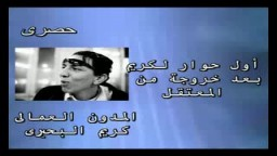 اول حوار اجراة كريم البحيرى عقب خروجة من المعتقل