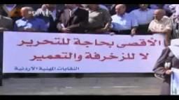 المعارضة الأردنية تطالب بقطع التعامل مع الصهاينة القتلة مغتصبي الأرض