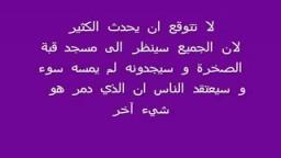 الاقصى فى خطر يا مسلمون...الاقصى بين الطمس و النسيان ..و هدم تحته للبنيان