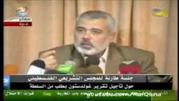 إسماعيل هنية و منظمة التحرير بعد تأجيل تقرير غولدستون 