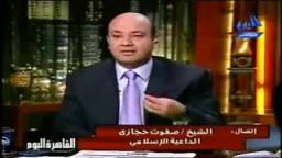 الداعية صفوت حجازي والحديث عن النقاب