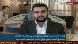 أبو زهري يكشف خلفيات اغتيال أخيه في السجون المصرية