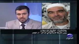 بلا تأشيرة مع الشيخ رائد صلاح شيخ المسجد الأقصى بعد إطلاق سراحه