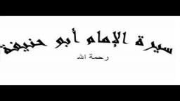 سيرة الامام  ابو حنيفة رحمة الله...الجزء الاول