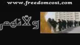 الحرية للشرفاء