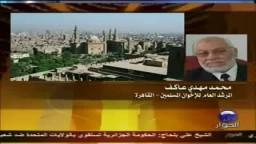حوار فضيلة الاستاذ مهدى عاكف على قناة الحوار بشأن الشائعات المثارة حول استقالتة