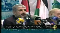 خطاب الاستاذ خالد مشعل بعد إعلان عباس الانتخابات - الجزء الأول 