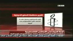 منظمة العفو الدولية تتهم الصهاينة بإعتماد سياسة التمييز فى توزيع المياة