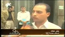 تظاهر صحفيو جريدة الغد لعدم تسجيلهم بنقابة الصحفيين