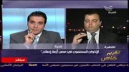 الإخوان المسلمون في مصر : المحافظون و  الإصلاحيون 3/5