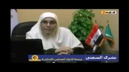 رسالة تضامنية من أ/بشرى السمنى - مرشحة الإخوان بالاسكندرية -إلى الإعلامية منى عبدالسلام