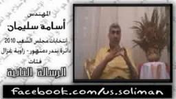 المهندس أسامة سليمان ( مرشح الإخوان عن دائرة بندر دمنهور ) وطرد الحرس الجامعى