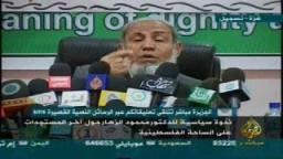 ندوة سياسية للدكتور محمود الزهار حول آخر المستجدات على الساحة الفلسطينية