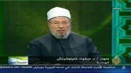 3 الدكتور يوسف القرضاوى .. حلقة مفتوحة للإجابة عن أسئلة المشاهدين .. فقه الجهاد