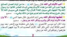 محاضرة د/ خالد أبو شادى فى ساقية الصاوى عن العشر الأوائل من ذى الحجة