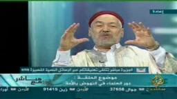 دور العلماء فى نهضة الأمة .. بمشاركة الشيخ راشد الغنوشى .. مباشر مع .. 3