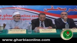 المؤتمر الصحفى لمرشحى إخوان الغربيه م أول يوم لتقديم طلبات الترشيح للانتخابات 2010
