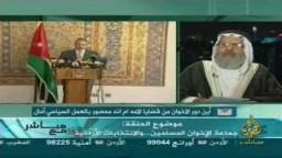 الدكتور همام سعيد (المراقب العام للإخوان فى الأردن) : جماعة الإخوان المسلمين والإنتخابات الأردنية .. 2