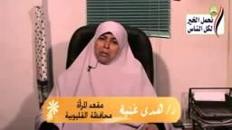 السيرة الذاتية للدكتورة/هدى غنية - مرشحة الإخوان المسلمين _مقعد المرأة- محافظة القليوبية