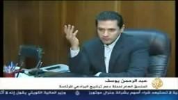 تقرير الجزيرة حول التجاوزات الامنية  و التصنت في مصر