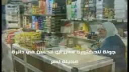 جولة للدكتورة منال أبو الحسن مرشحة الإخوان المسلمين في دائرة مدينة نصر للانتخابات البرلمانية 2010