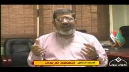 حصرياً .. د. محمد مرسى عضو مكتب الإرشاد والمتحدث الإعلامى للإخوان  و كلمة للشعب المصرى .. انتخابات مجلس الشعب 2010