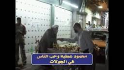 النائب الإخوانى محمود عطية وحب الناس له فى الجولات
