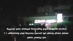 شاهد إعتداءات الأمن بالشوم على مسيرة عصام مختار ومنال أبو الحسن بمدينة نصر وإختطاف 11 من بينهم طفل