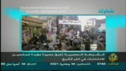 الجزيرة مباشر تبث : مشاهد الإعتداءات الأمنية ضد مسيرة الإخوان بكفر الشيخ